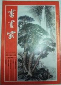 书画月刊 第十七卷第二期/62年