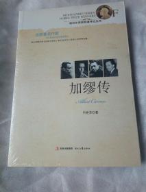 诺贝尔奖获奖者传记丛书:加缪传