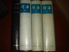 《辞海》上中下 三册 加增补一册 辞海编辑委员会编 精装 私藏 书品如图