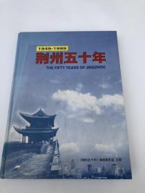 荆州五十年&16开&荆州文史