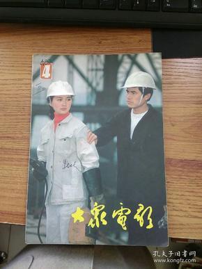大众电影1983年4