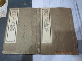 线装书1889   《增订少喦赋草》二册全(卷1-4,续集)