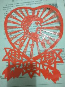 文革时期剪纸东方红