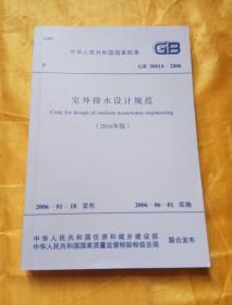 室外排水设计规范  GB 50014-2006  (2016年版)