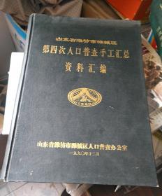 山东省潍坊市潍城区第四次人口普查手工汇总资料