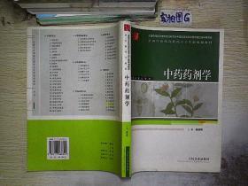 中药药剂学(供中药等专业用)..