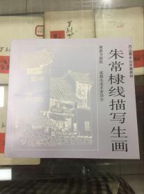 朱常棣线描写生画--巴山蜀水山水画系列(97年初版 库存书)