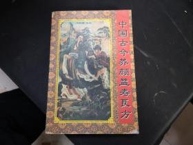 中国古今养颜益寿良方