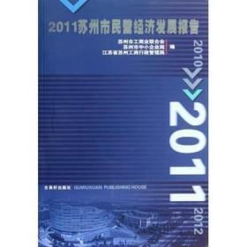 2011苏州市民营经济发展报告