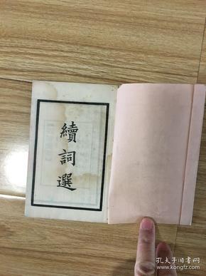 袖珍古书读本:续词选(1册全)