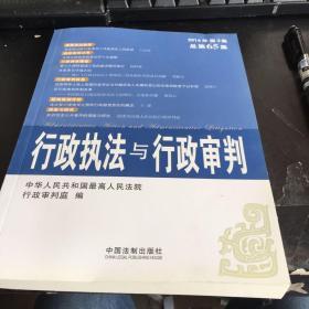 行政执法与行政审判2014年第3集(总第65集)