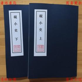 砚小史-(清)朱栋-清嘉庆庚申刊本(复印本)