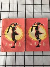 三侠五义(上下)册