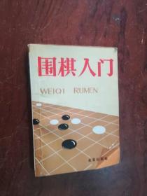 【围棋入门