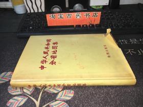 中华人民共和国分省地图集 .   1974年北京1印