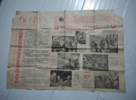 文革时期 《中国少年报》1966年8月3日
