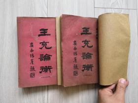 民国十五年《新式标点 王充论衡》两册全