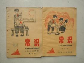 江西省小学试用课本常识第一册第三册