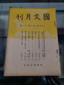 国文月刊(民国三十七年 第六十三期)有朱自清、金克木的文章