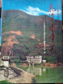 龙潭水库志,龙江