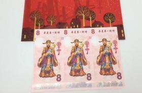 西安印钞厂.财神纪念券.发财纪念券三联体.华夏第一财神券.带册子