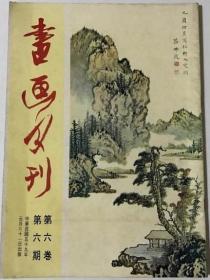 书画月刊 第六卷第六期 齐白石 于右任/59年