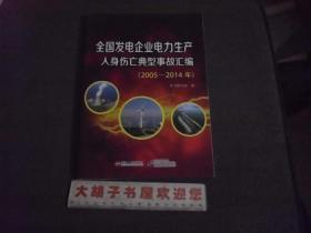 全国发电企业电力生产人身伤亡典型事故汇编(2005-2014年)