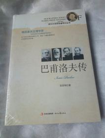 诺贝尔奖获奖者传记丛书:巴甫洛夫传