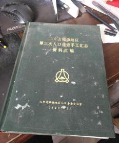 山东省潍坊地区第3次人口普查手工汇总资料