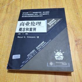 商业伦理:概念和案例(英文原版 第5版)