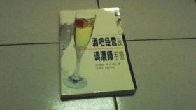 酒吧经营及调酒师手册