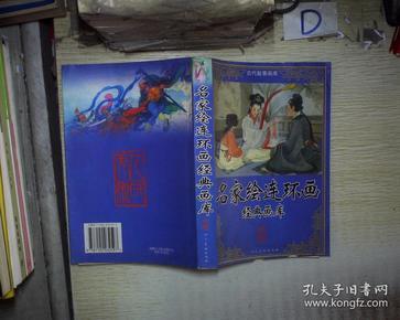 名家绘连环画经典画库 古代故事画库