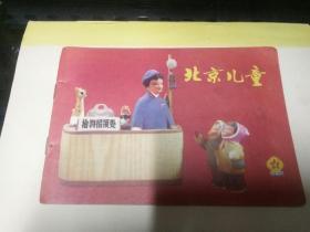 1975年(北京儿童)18期