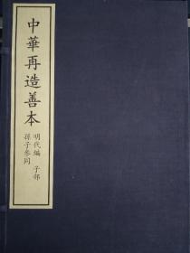孙子参同(中华再造善本,一函6册)