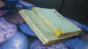 西游记 中下册 1980年,2本合售