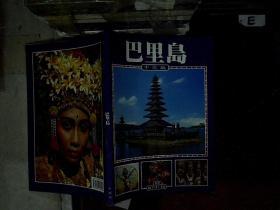 巴厘岛 中文版