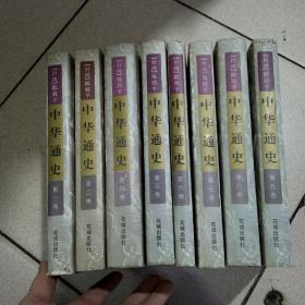 中华通史(全10卷)缺第3、10,共8本