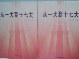 从一大到十七大(1921-2007)(全2册)