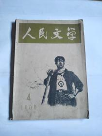 人民文学 1966年第4期