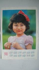1979年浙江人民出版社出版《1980年》年历画(出版社样张)一版一印