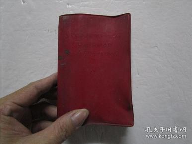 红塑皮:英文版毛主席语录(1967年1月重印,有毛像、有林题)