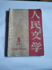 人民文学 1960年第5期
