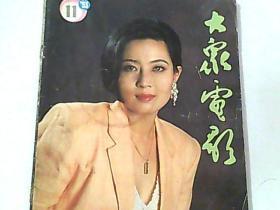 大众电影 1993/11