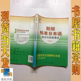 新版标准日本语语法句型课课讲(中级上)