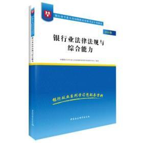 9787520320238 银行业法律法规与:2018版 华图银行业专业人员初级
