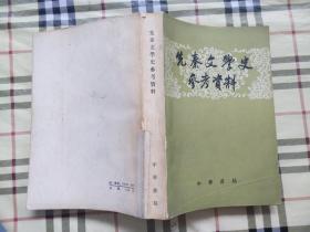 先秦文學史參考資料