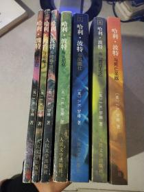 [Genuine] Complete works of Harry Potter 1-7, all seven Chinese editions And Half-Blood Prince) have security watermarks