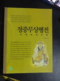 净众无相评传【介绍茶文化的·韩文原版书】