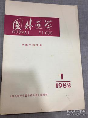 国外医学中医中药分册1982年第1期
