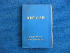 计划生育手册(1980忻县地区)